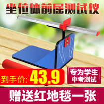 Primary and secondary school entrance test special seat front flexor tester physical examination seat front flexor trainer genuine