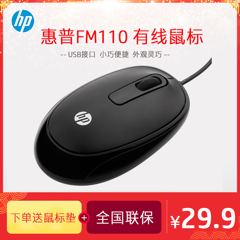 [The goods stop production and no stock]HP/HP FM110 wired mouse office desktop computer home notebook game for boys and girls