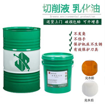 Antirust emulsifying oil Saponification oil Coolant Grinding fluid Aluminum alloy Micro emulsion cutting fluid Lathe Sawing machine grinder