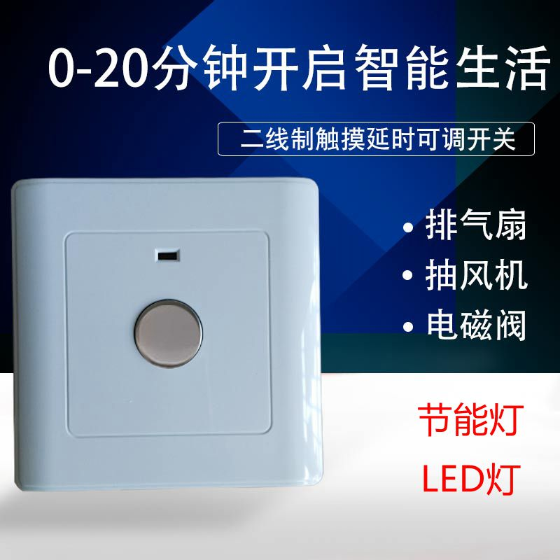 New two-wire touch delay switch (0-20 minutes adjustable) 60W or less exhaust fan