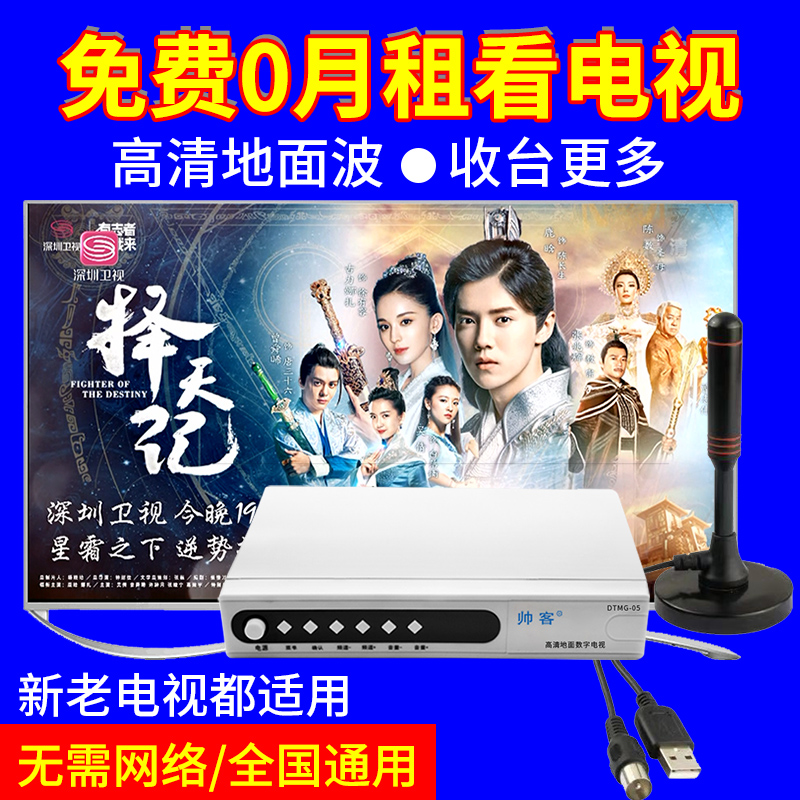 High Definition Ground Wave Set Top Box Full Set of Digital Television Antenna DTMB Wireless Signal Receiver for Rural Households