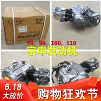 Motorcycle engine assembly adapted to Jialing 70 90 100 curved beam 110 Zongshen power foot start electric start