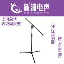 (Xinpu electro-acoustic) Superlux MS128 bag aluminum alloy microphone bracket with bag