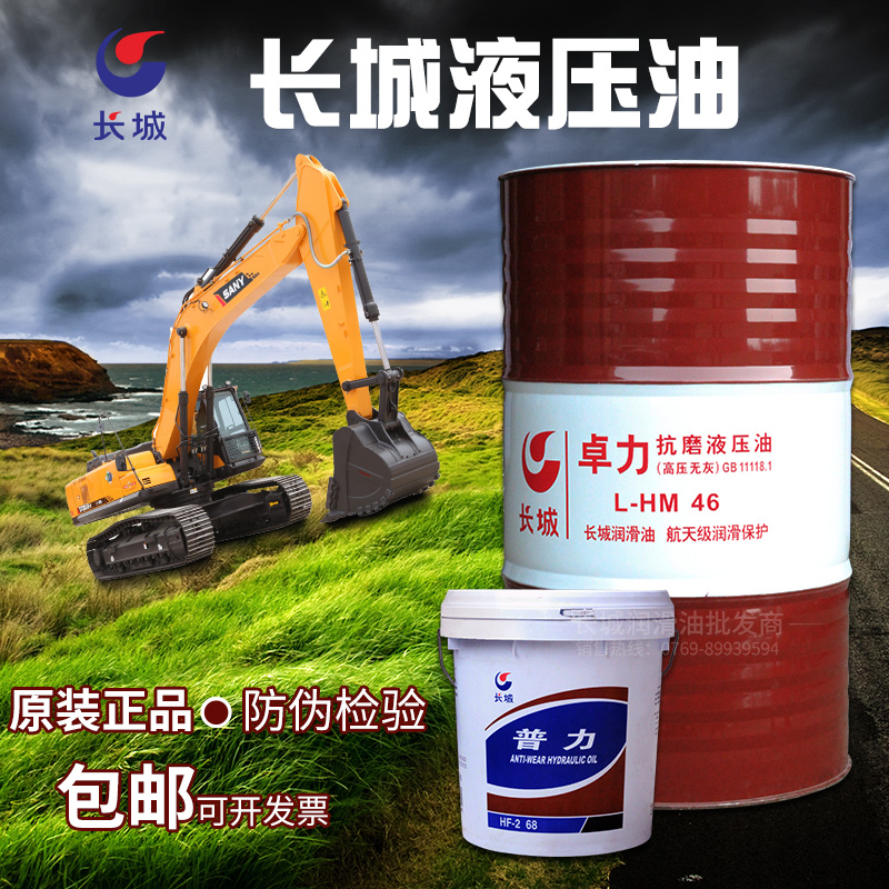 Great Wall anti-wear hydraulic oil No. 46 No. 32 strange hand-arm jack injection machine fork pumping car hydraulic oil No. 68 18 liters