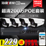 Hikvision 1080P HD digital POE home monitoring network camera equipment set 4/8/16 night road