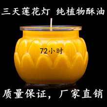 3 days lotus lamp pure butter lamp candle round glass flat mouth 72 hours smokeless for Buddhist religious and Buddhist supplies