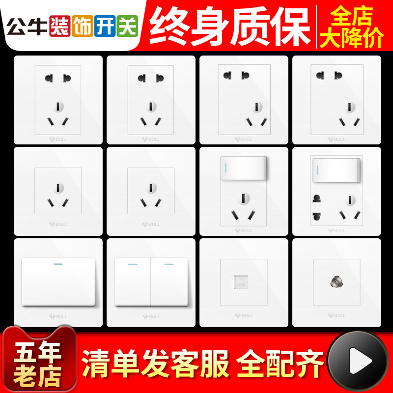 Bull switch socket wall USB concealed wall a double control with five holes air conditioning panel household 16A single open