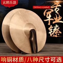 Xuanhe 镲 professional gongs and drums镲镲 gongs 镲 small 镲 big wipe army镲 small 镲 sound of Brass percussion instruments