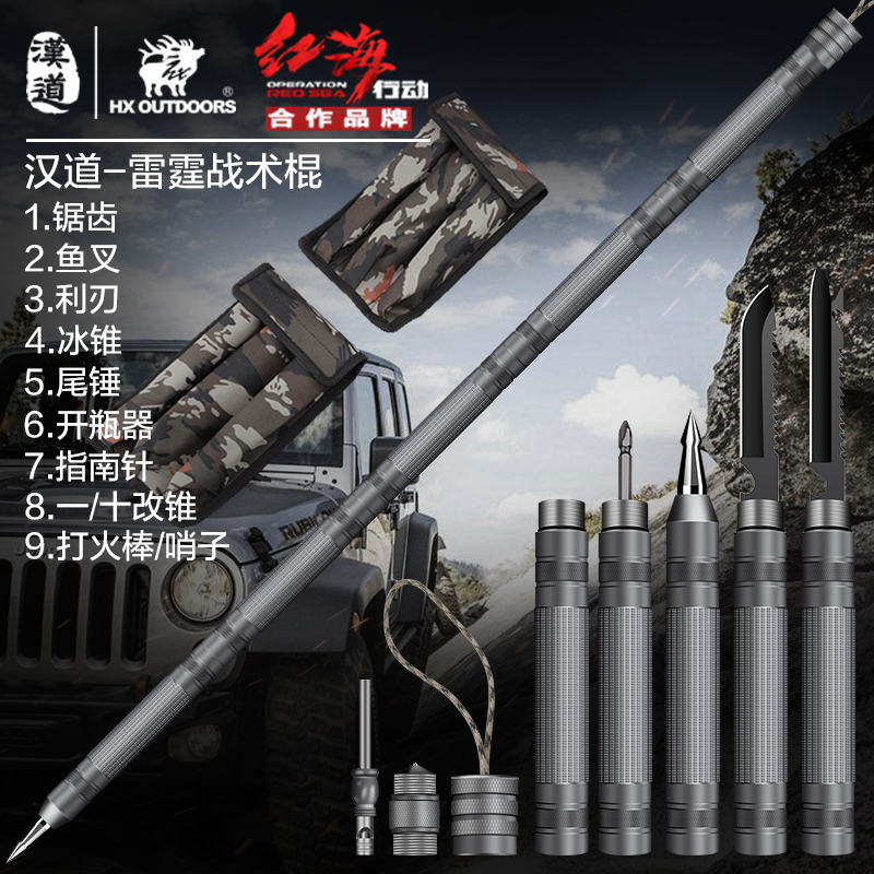 Handao defense stick multi-functional stick knife, vehicle-borne defense weapon, military knife, outdoor articles, telescopic stick, military tool
