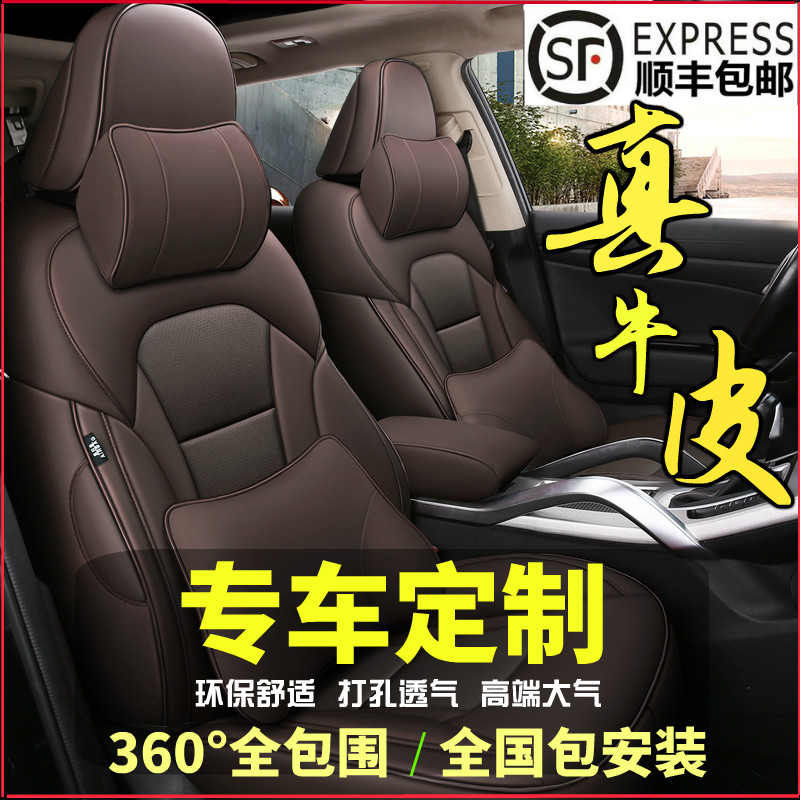 Leather seat cover all-inclusive custom-made car seat cushion four seasons universal seat set psoriasis seat cover 21 new special seat cushions