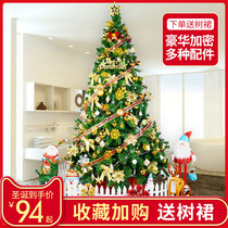 Christmas Tree 1.2 1.5 1.8 2.1 2.4 3 4 m package deluxe encryption Christmas Home decorations