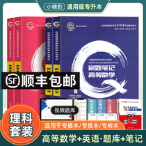 Higher mathematics English must brush the problem notes 2021 high number of special promotion book special insert book special transfer this special transfer this Shandong Henan Guangdong Yunnan Guizhou Province examination special teaching materials sub-chapter practice question 2020