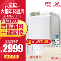 Broad new air system home new air machine wall-mounted non-piped all-in-one machine thermal Exchange purifier Fe6-pro