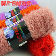 Chicken feather coral wool mink cashmere Hand Knitted Wool Angora fur line baby imitation fur line coarse wool