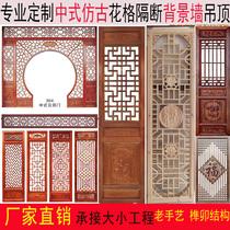Dongyang деревянные резные массивные деревянные цветочные решетки античные двери и окна китайский выдалбливают гостиная экран перегородка прихожая фон стена лунная пещера дверь