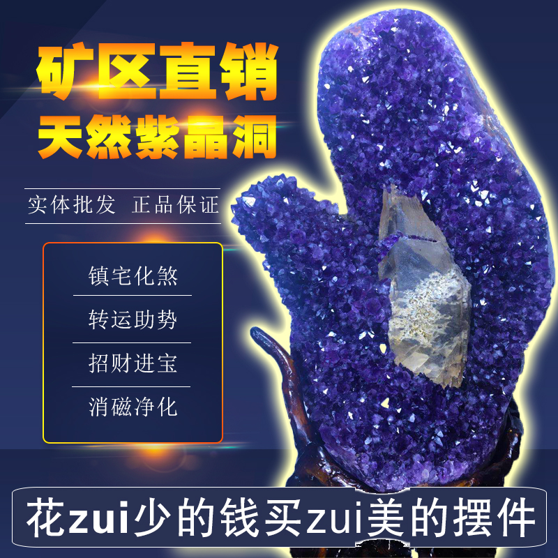 Natural amethyst hole set piece demagation purification of wealth pool amethyst hole original stone feng shui Xuanguan town house money bag