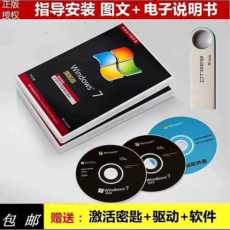 Genuine windows10 Pro computer reload win7 system CD xp system with one-click installation
