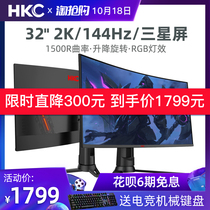 HKC 32 inch 2K 144HZ curved display lift gaming chicken game desktop gx329q high-definition curved screen internet computer screen LCD screen borderless wall 27 non -