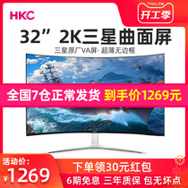 HKC 32-inch 2K curved computer monitor ultra-thin borderless c325q Gaming Gaming LCD curved screen desktop display HD big screen HDMI internet cafe 27 coffee 4K L 144