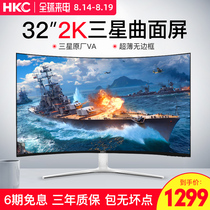 HKC 32-inch 2K curved computer monitor ultra-thin borderless C325Q competitive game LCD eat chicken surface screen desktop display HD large screen HDMI Internet cafes 27 widescreen 4K
