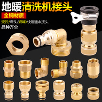 All copper ground warm cleaning machine accessories ground heat pipe fast connection diameter nipple pulse machine Fast connection to the water connector