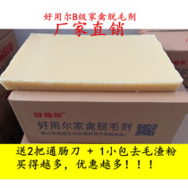 Easy-to-use poultry waxing wax Class B Poultry hair removal agent 25 kg per carton of hair logistics