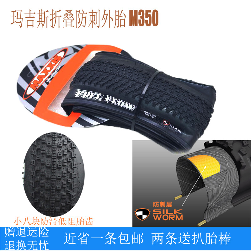 MAXXIS Magis Mountain Bike Tyre 26*1.95 Bicycle Tyre 27.5X2.1 Folding and stab-proof
