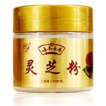 The second piece 34 yuan) Yunnan seven Dan Lingzhi powder 50g can with spoon yellow can