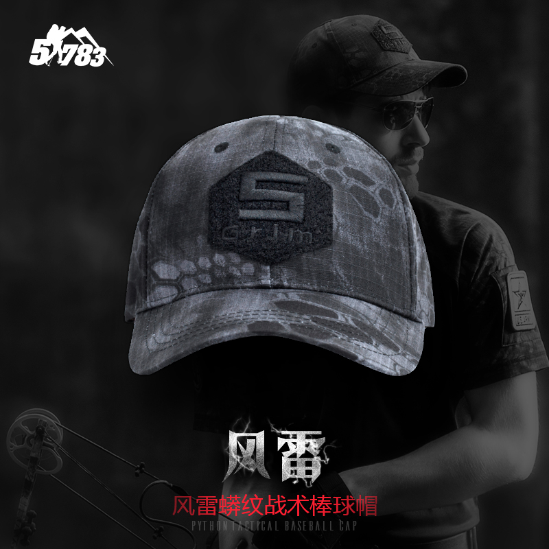 51783 Outdoor camouflage baseball cap tattooed combat Benny cap physical training cap male army fan supplies