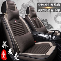 Car seat cover summer linen special seat cover four-season universal seat cushion New fully surrounded fabric seat cover cushion