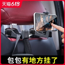 Car hook Multi-function car seat back Car decoration Small hook Car front and rear creative car invisible hook