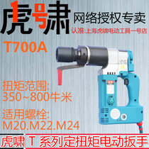 Shanghai Tiger whistle fixed torque electric wrench t700a adjustable torsion torque steel structure bolt engineering industrial Grade