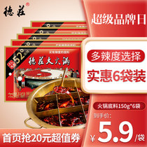 Chongqing Dezhuang aphedgical spicy hot pot base special spicy spicy slightly spicy Sichuan hot pot material small package 150g x 6 bags