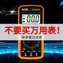 Multimeter digital High-Precision Intelligent anti-burn universal table electrician special automatic shutdown household voltage ammeter