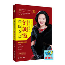 Genuine spot Insurance Queen Liu Chaoxia (enclosure) Revised new version of Lin Chawariping an inspirational reader of the insurance practitioners of Xinhua publishing House a genuine bestseller of financial personality biography