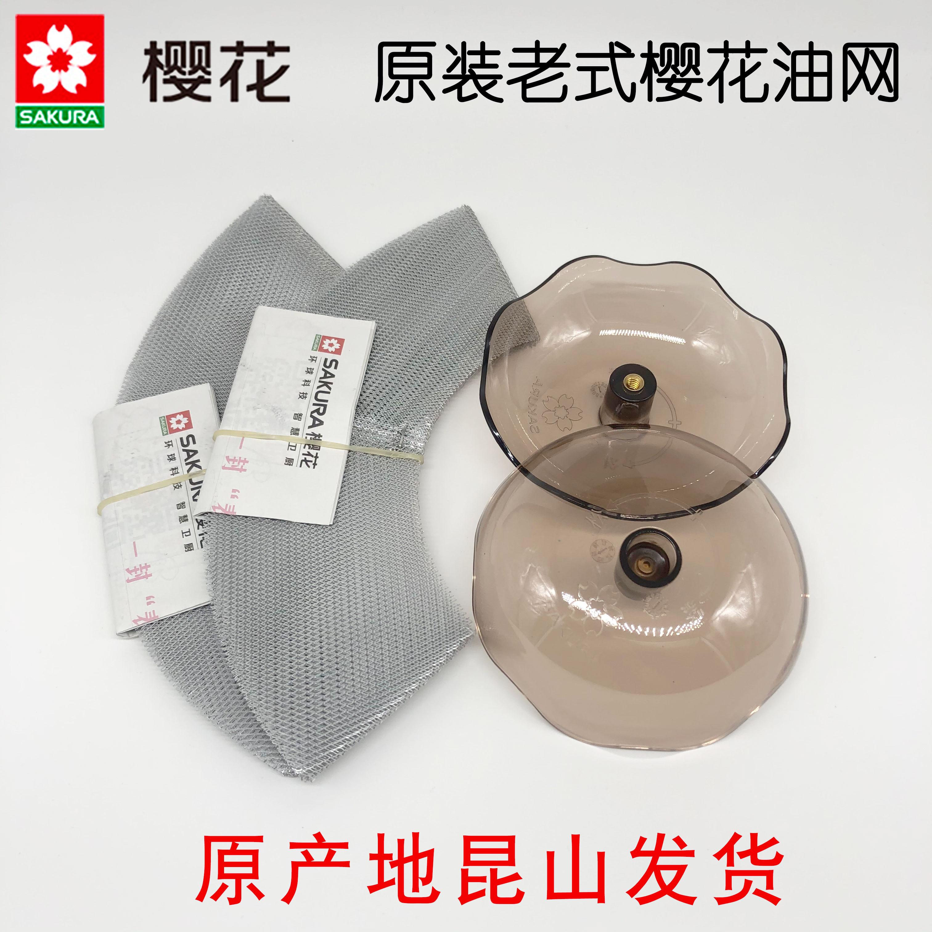 Kunshan cherry blossom smoke machine huile maille drain filtre couvercle capot fumeur universel accessoires ronds nets d'origine