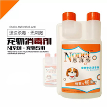 Surging pet special disinfectant 500ml kill canine distemper parvovirus bacterial fungus dog kennel disinfection