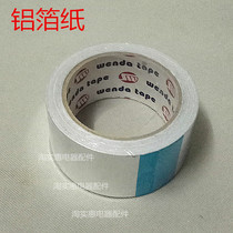 Tin foil tape heat-resistant aluminum foil is used for insulation pipe water heater exhaust pipe air conditioning tube thick.