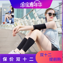 Korean Authentic bye meat salua thin arm sleeve calf sleeves arm to reduce butterfly arm shape movement