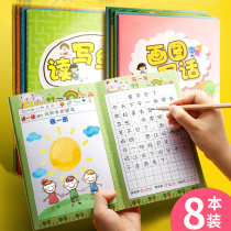 8 childrens drawing diary primary school year 1 Grade 2 kindergarten picture picture picture writing words reading and writing picture typeface with Pinyin typeface second grade children start