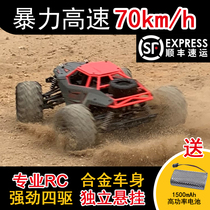 RC professional remote control car toy four-wheel drive waterproof charging remote control car high-speed off-road climbing drift racing car