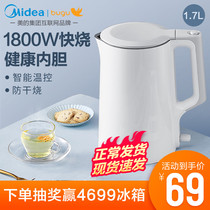 Midea cloth electric kettle household insulation 304 stainless steel 1 7L large capacity automatic power burning kettle