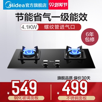 Midea Q216B gas stove natural gas stove gas stove double stove household stove liquefied gas stove stainless steel