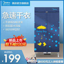 Midea dryer Household quick-drying air dryer Dryer dryer Drying machine Drying machine Baking clothes drying machine Small wardrobe