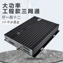 Mobile signal amplifier booster Receiver booster booster Mountain home 4g5g Internet access high-power full Netcom