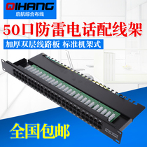 50-Port four-core telephone wiring rack 50 pairs of RJ11 voice jumper rack 19 thickened lightning protection type