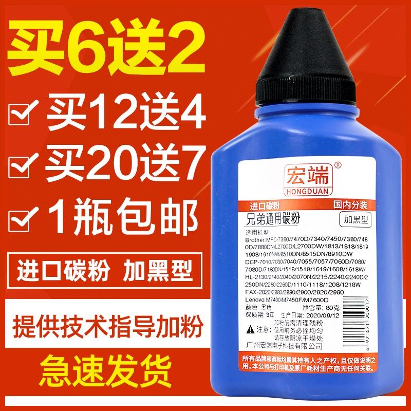 Suitable for brother toner MFC7360 7380 7480 7470D HL2240 2260 DCP7057 7180dn 7080D tn2325 1035 universal 7060D press toner
