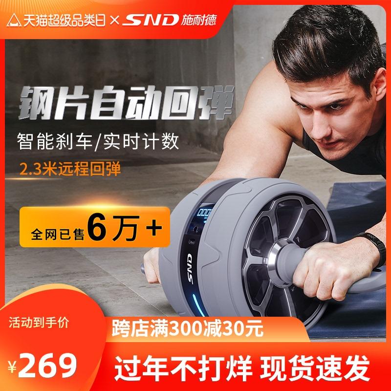 施耐德健腹轮男卷腹家用运动健身器材自动回弹马甲线腹肌速成神器