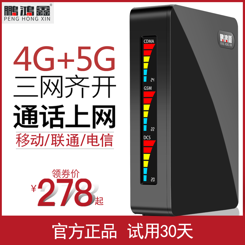 Mobile phone signal amplification enhanced receiver to strengthen the expansion of mobile Unicom telecommunications home enterprises three network 4g5G cards