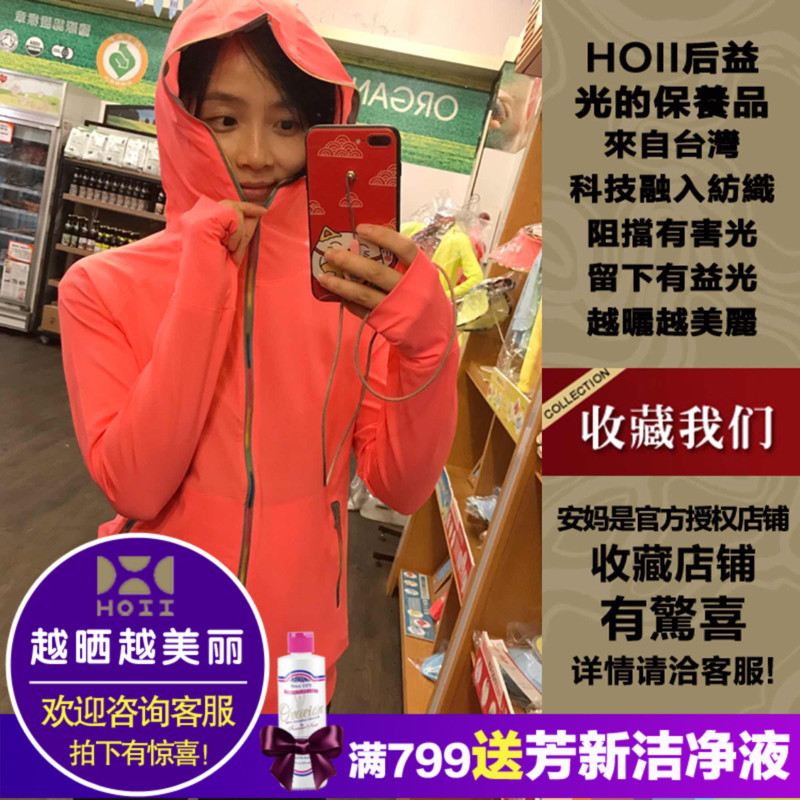 Yihoii Summer Sunshade, Sunscreen and Ultraviolet Protective Coat Full Zipper Cap T
